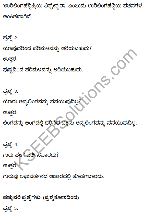 2nd PUC Kannada Textbook Answers Sahitya Sampada Chapter 2 Vacanagalu 23
