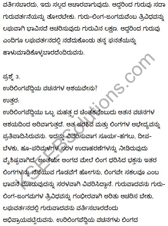 2nd PUC Kannada Textbook Answers Sahitya Sampada Chapter 2 Vacanagalu 30