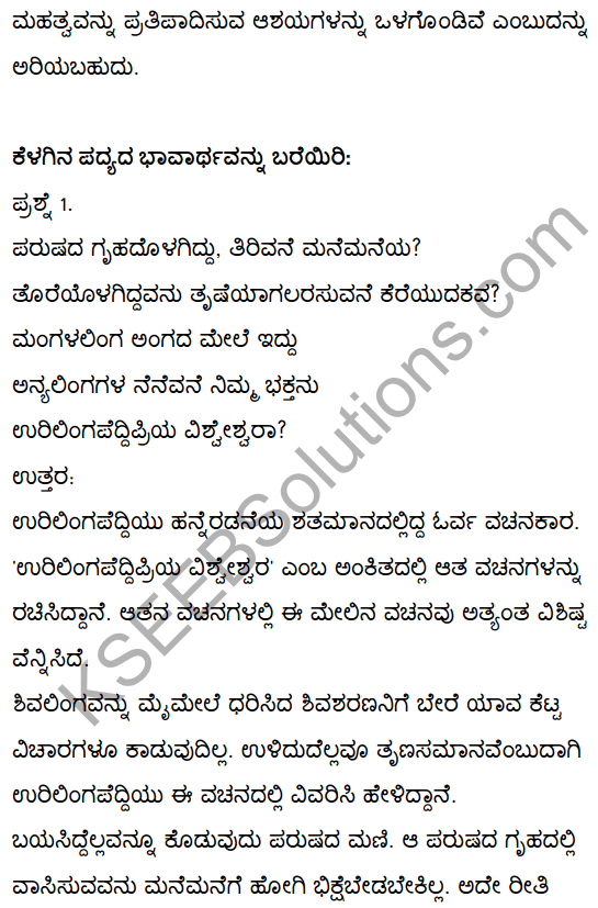 2nd PUC Kannada Textbook Answers Sahitya Sampada Chapter 2 Vacanagalu 31