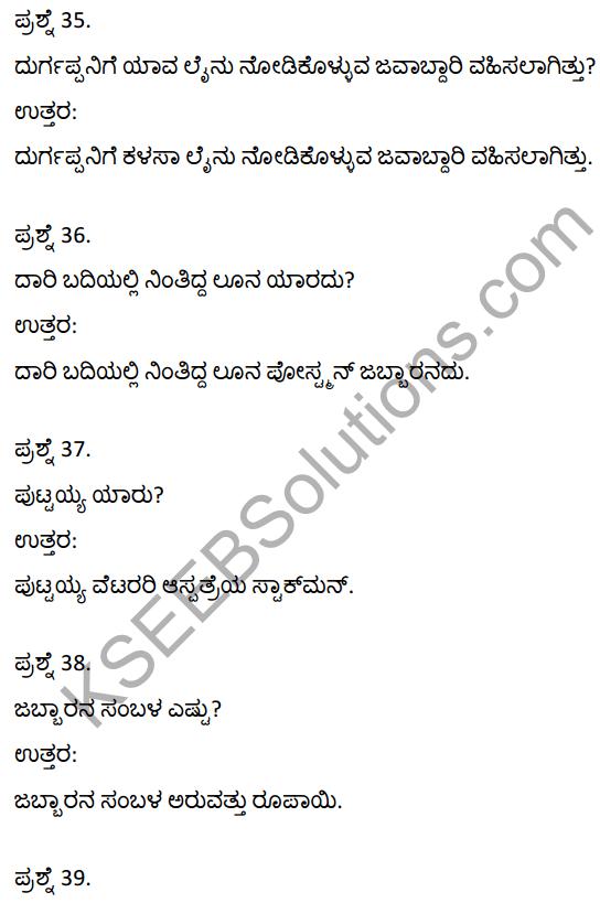 2nd PUC Kannada Textbook Answers Sahitya Sampada Chapter 21 Krishna Gowdana Aane 10