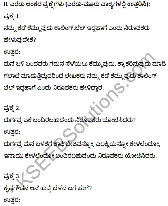 2nd PUC Kannada Textbook Answers Sahitya Sampada Chapter 21 Krishna Gowdana Aane 13