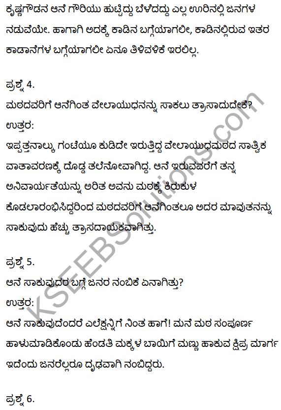 2nd PUC Kannada Textbook Answers Sahitya Sampada Chapter 21 Krishna Gowdana Aane 14