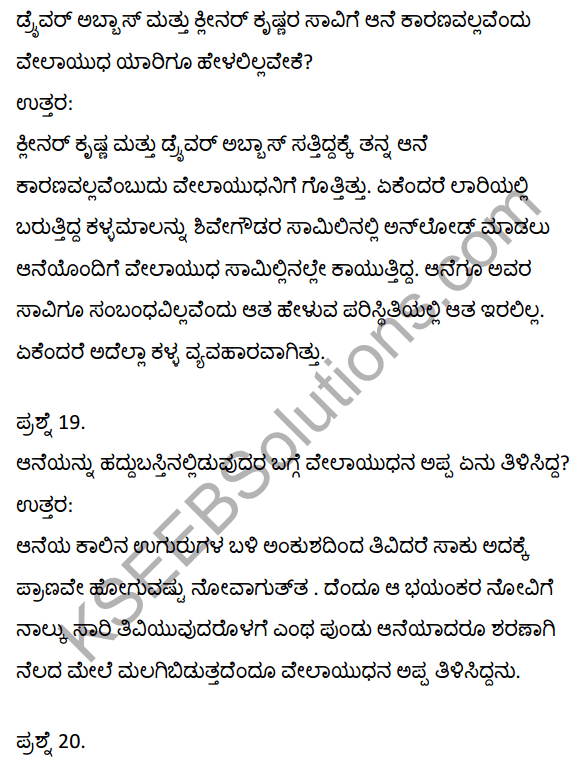 2nd PUC Kannada Textbook Answers Sahitya Sampada Chapter 21 Krishna Gowdana Aane 20