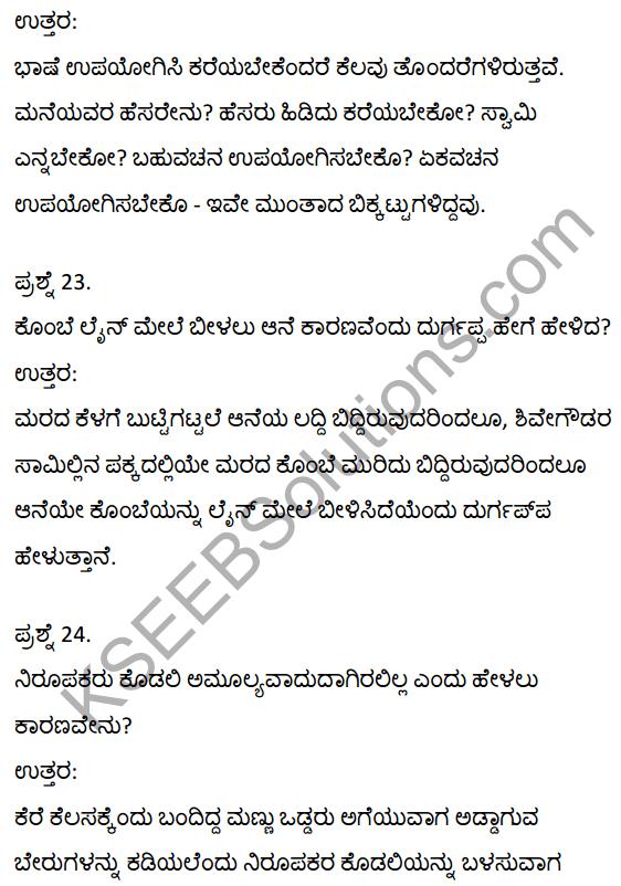 2nd PUC Kannada Textbook Answers Sahitya Sampada Chapter 21 Krishna Gowdana Aane 22