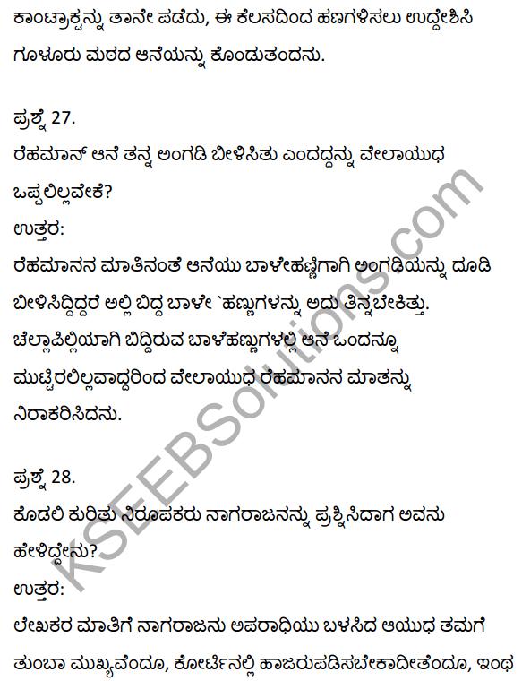 2nd PUC Kannada Textbook Answers Sahitya Sampada Chapter 21 Krishna Gowdana Aane 24