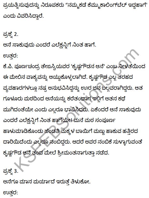 2nd PUC Kannada Textbook Answers Sahitya Sampada Chapter 21 Krishna Gowdana Aane 32