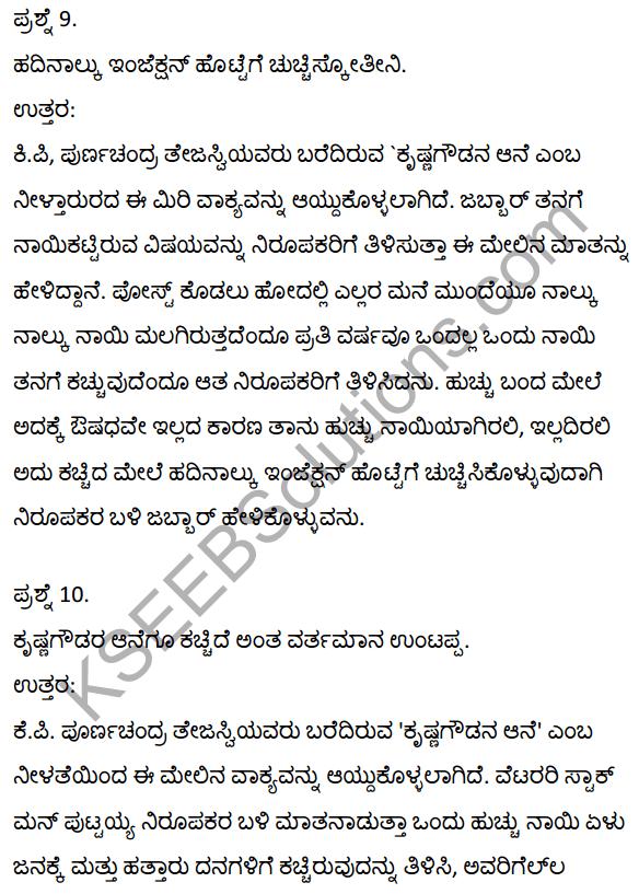 2nd PUC Kannada Textbook Answers Sahitya Sampada Chapter 21 Krishna Gowdana Aane 37
