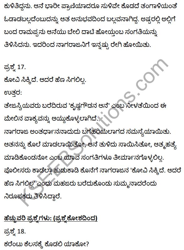 2nd PUC Kannada Textbook Answers Sahitya Sampada Chapter 21 Krishna Gowdana Aane 42