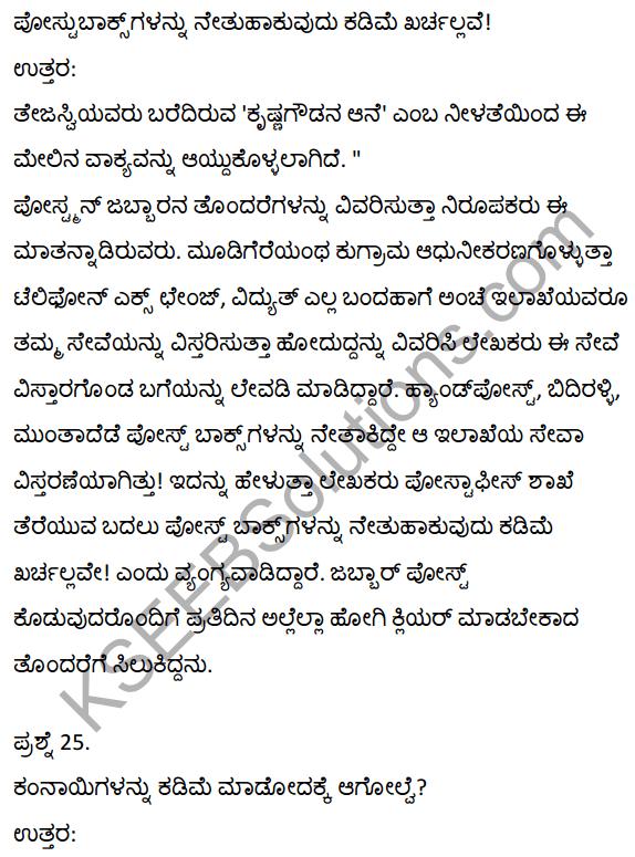 2nd PUC Kannada Textbook Answers Sahitya Sampada Chapter 21 Krishna Gowdana Aane 47