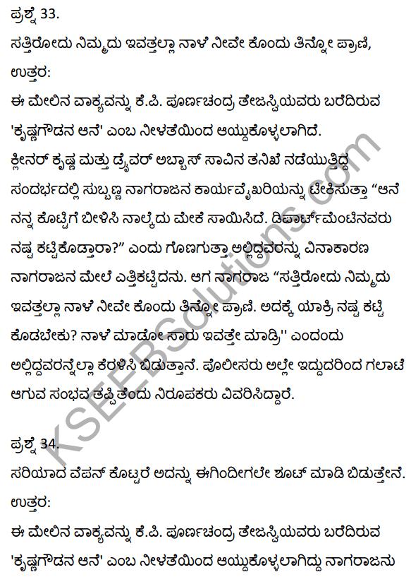 2nd PUC Kannada Textbook Answers Sahitya Sampada Chapter 21 Krishna Gowdana Aane 53