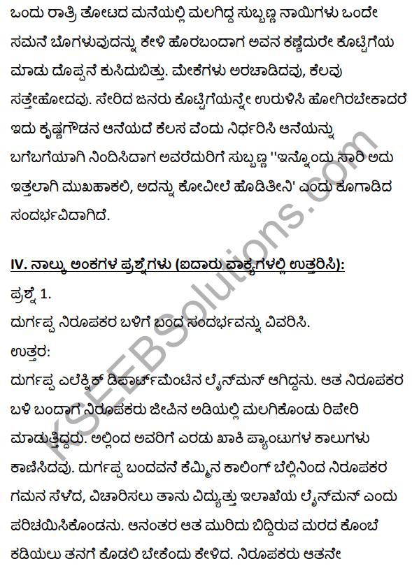 2nd PUC Kannada Textbook Answers Sahitya Sampada Chapter 21 Krishna Gowdana Aane 56