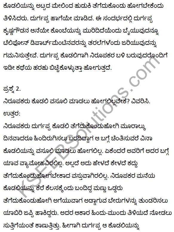 2nd PUC Kannada Textbook Answers Sahitya Sampada Chapter 21 Krishna Gowdana Aane 57