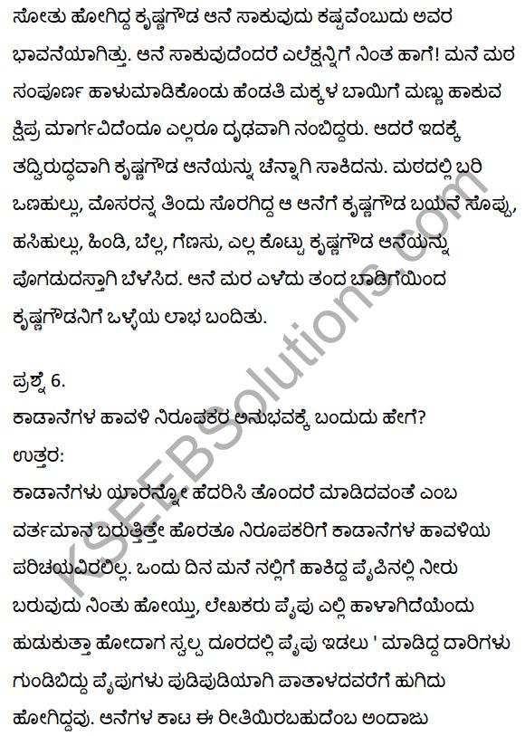 2nd PUC Kannada Textbook Answers Sahitya Sampada Chapter 21 Krishna Gowdana Aane 60