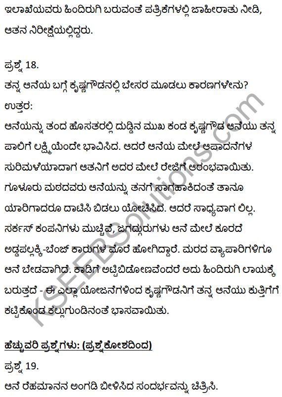 2nd PUC Kannada Textbook Answers Sahitya Sampada Chapter 21 Krishna Gowdana Aane 70