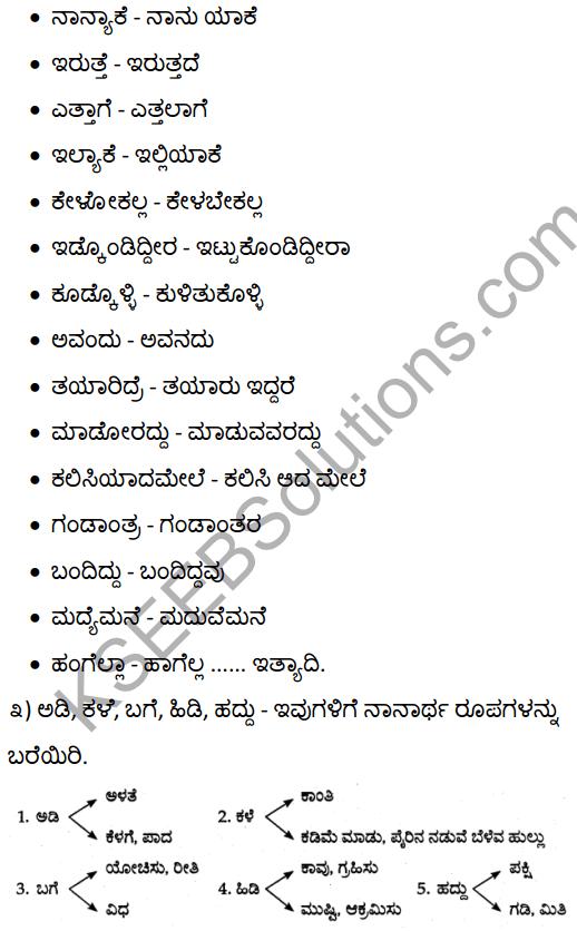 2nd PUC Kannada Textbook Answers Sahitya Sampada Chapter 21 Krishna Gowdana Aane 79