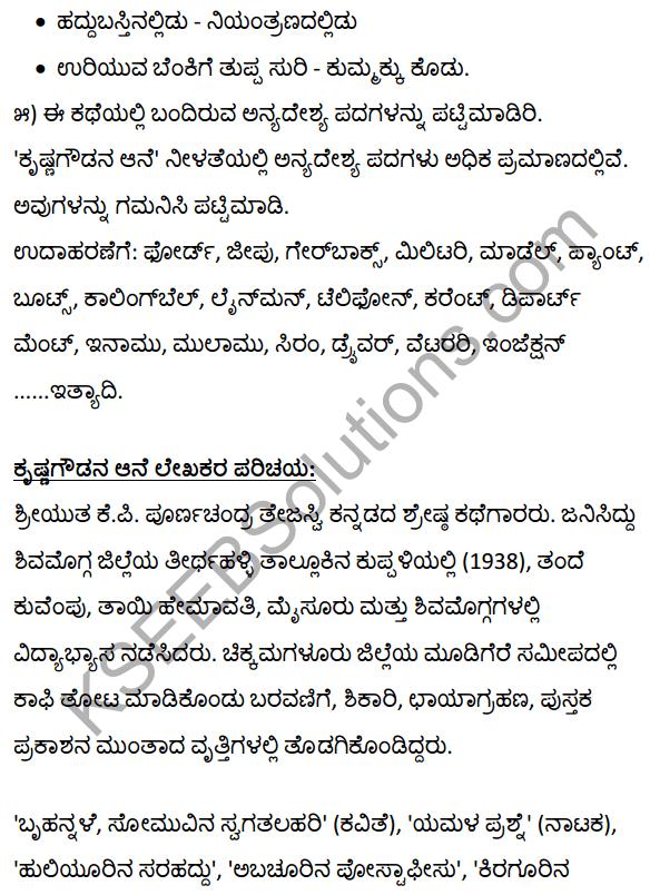 2nd PUC Kannada Textbook Answers Sahitya Sampada Chapter 21 Krishna Gowdana Aane 81