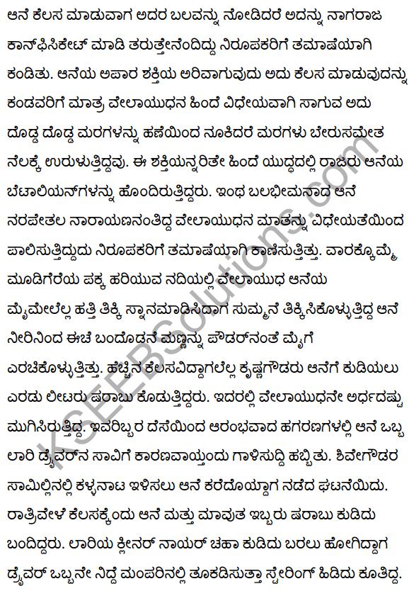 2nd PUC Kannada Textbook Answers Sahitya Sampada Chapter 21 Krishna Gowdana Aane 88