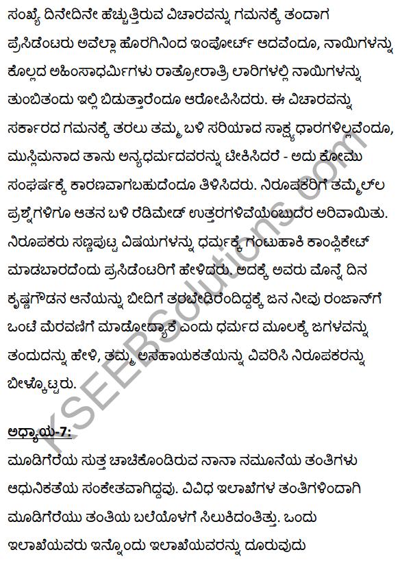 2nd PUC Kannada Textbook Answers Sahitya Sampada Chapter 21 Krishna Gowdana Aane 92