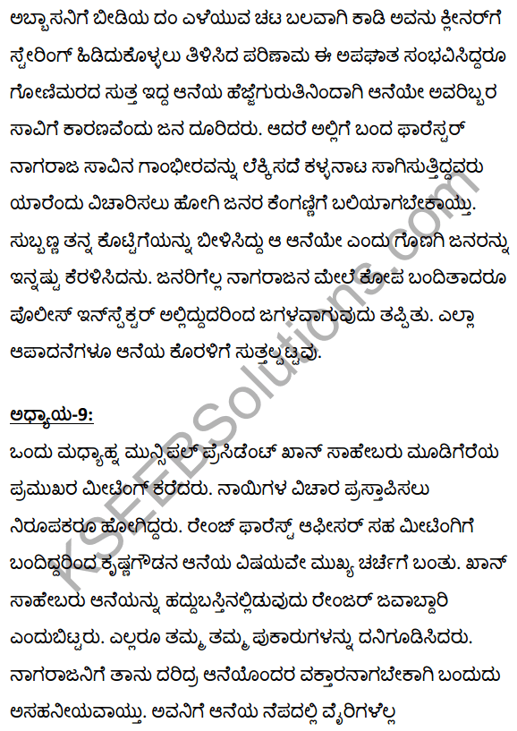 2nd PUC Kannada Textbook Answers Sahitya Sampada Chapter 21 Krishna Gowdana Aane 95