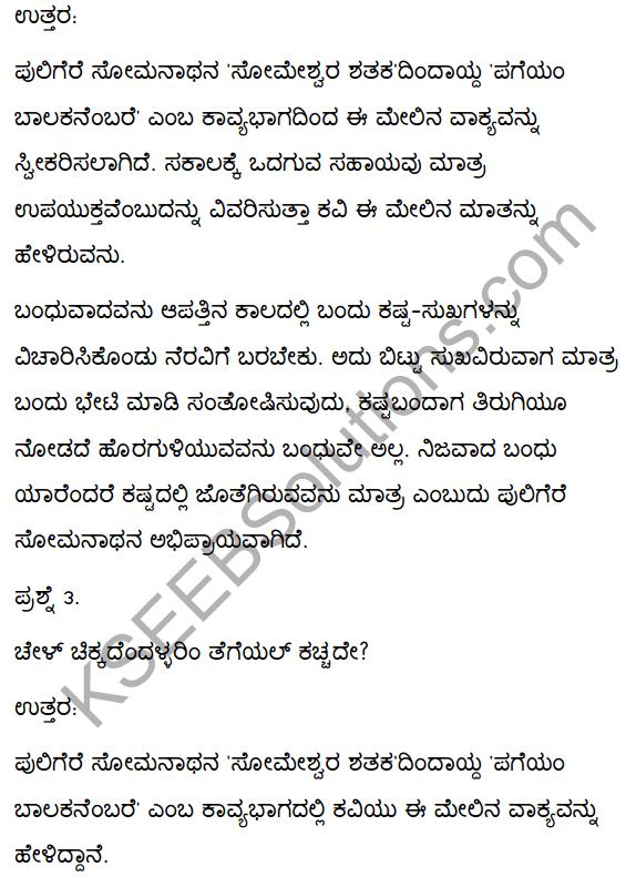 2nd PUC Kannada Textbook Answers Sahitya Sampada Chapter 4 Pageyam Balakanembare 17