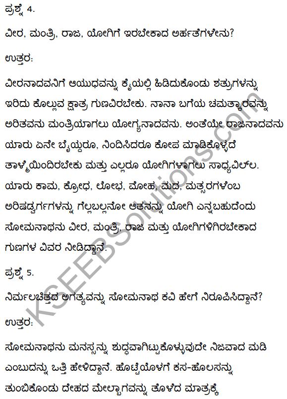 2nd PUC Kannada Textbook Answers Sahitya Sampada Chapter 4 Pageyam Balakanembare 24