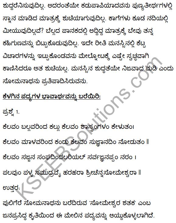 2nd PUC Kannada Textbook Answers Sahitya Sampada Chapter 4 Pageyam Balakanembare 25