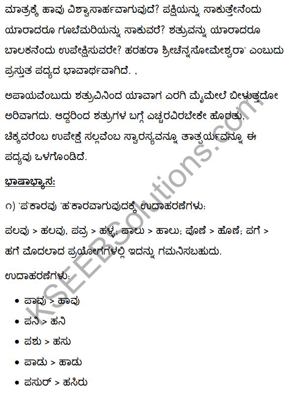 2nd PUC Kannada Textbook Answers Sahitya Sampada Chapter 4 Pageyam Balakanembare 29