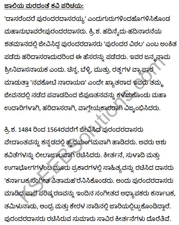 2nd PUC Kannada Textbook Answers Sahitya Sampada Chapter 5 Jaliya Maradante 1