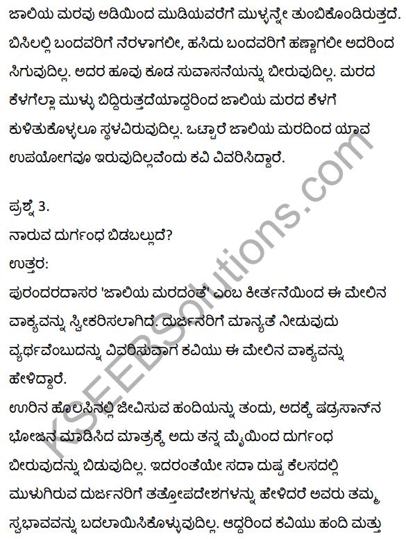 2nd PUC Kannada Textbook Answers Sahitya Sampada Chapter 5 Jaliya Maradante 10