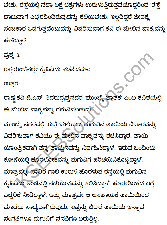 2nd PUC Kannada Textbook Answers Sahitya Sampada Chapter 8 Mumbai Jataka 16