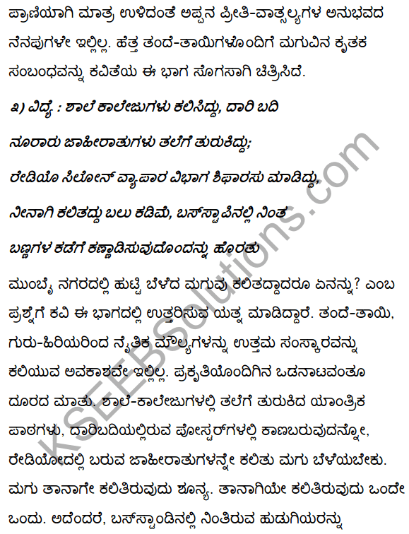 2nd PUC Kannada Textbook Answers Sahitya Sampada Chapter 8 Mumbai Jataka 6