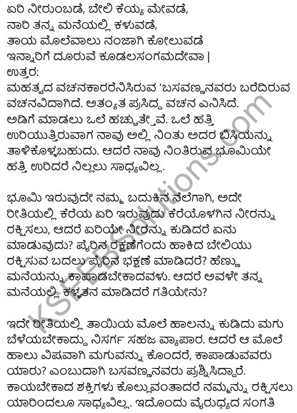 2nd PUC Kannada Workbook Answers Chapter 1 Padyagala Bhavartha Rachane 11