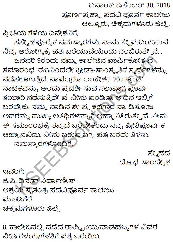 2nd PUC Kannada Workbook Answers Chapter 10 Patralekhana 11