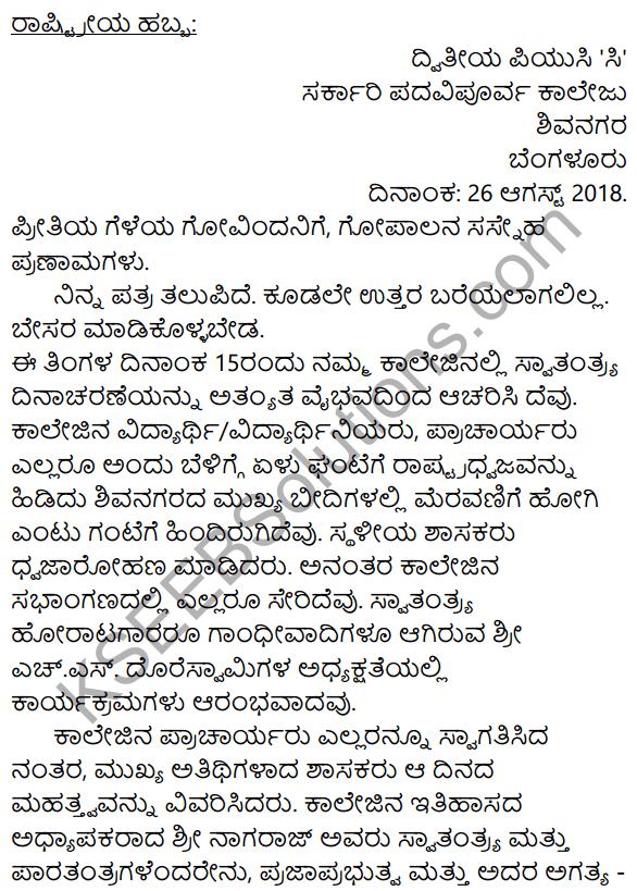 2nd PUC Kannada Workbook Answers Chapter 10 Patralekhana 12