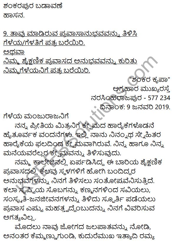 2nd PUC Kannada Workbook Answers Chapter 10 Patralekhana 15