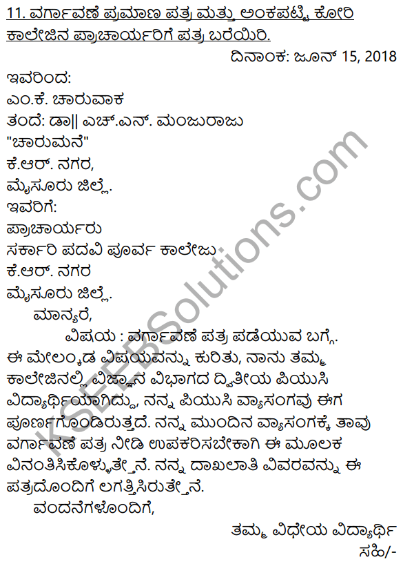 2nd PUC Kannada Workbook Answers Chapter 10 Patralekhana 18