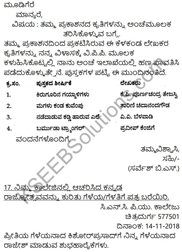 2nd PUC Kannada Workbook Answers Chapter 10 Patralekhana 24