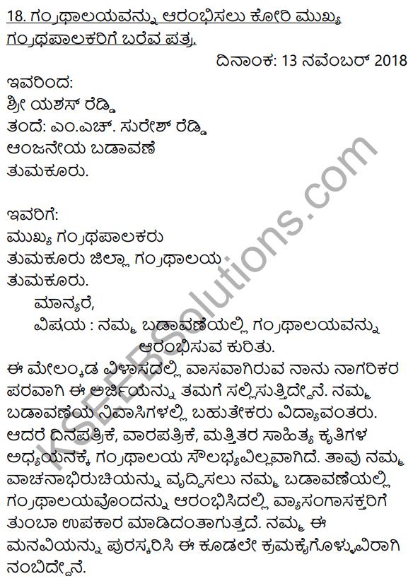2nd PUC Kannada Workbook Answers Chapter 10 Patralekhana 26