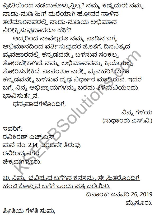 2nd PUC Kannada Workbook Answers Chapter 10 Patralekhana 28