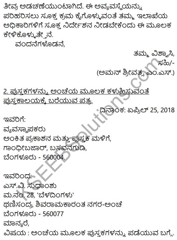 2nd PUC Kannada Workbook Answers Chapter 10 Patralekhana 3