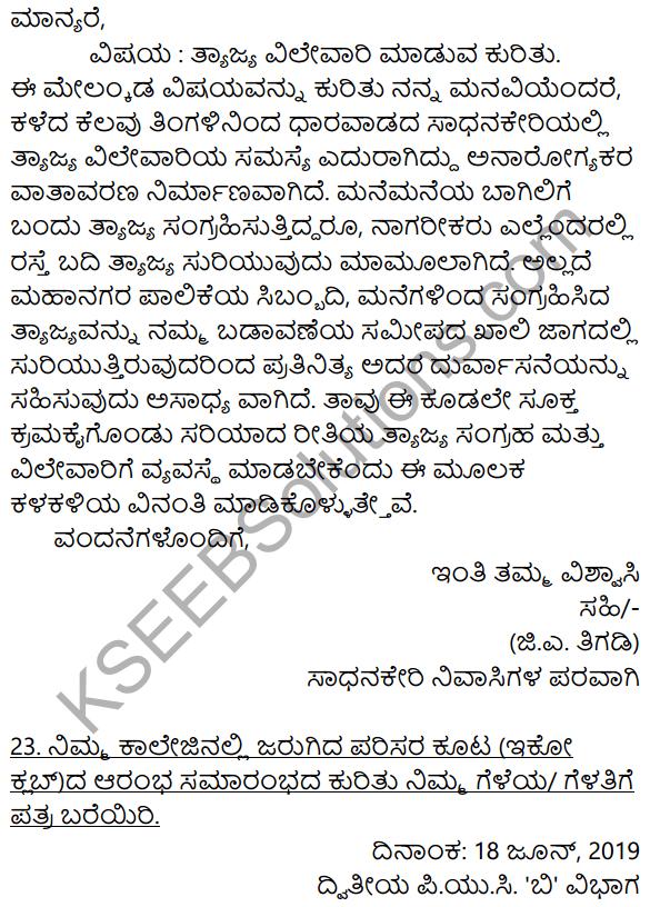 2nd PUC Kannada Workbook Answers Chapter 10 Patralekhana 32