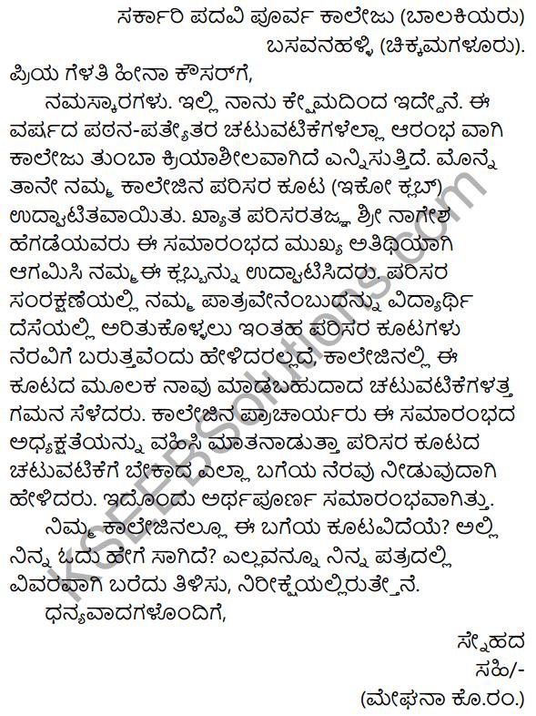 2nd PUC Kannada Workbook Answers Chapter 10 Patralekhana 33