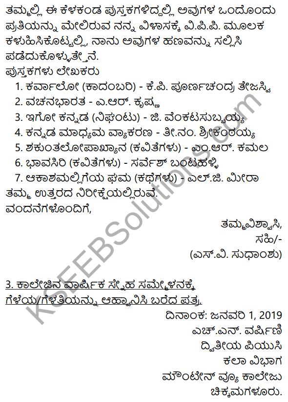 2nd PUC Kannada Workbook Answers Chapter 10 Patralekhana 4