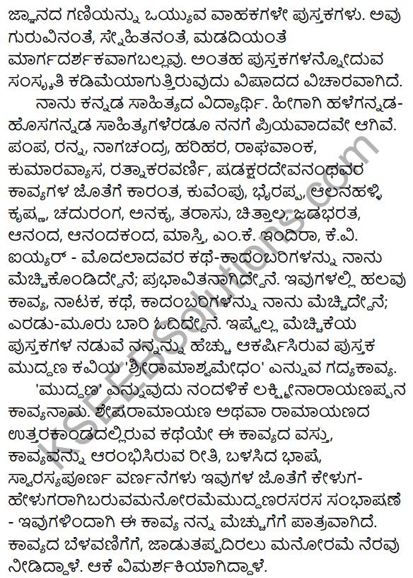 2nd PUC Kannada Workbook Answers Chapter 10 Patralekhana 9