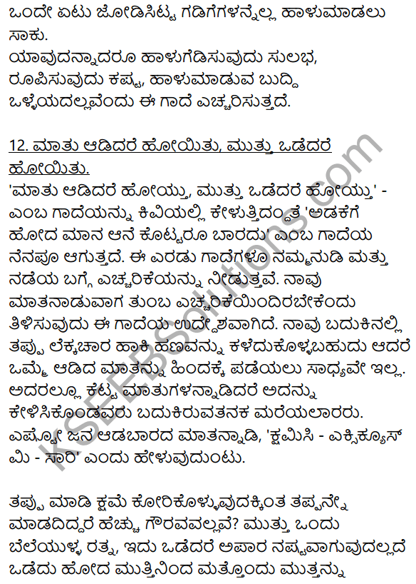2nd PUC Kannada Workbook Answers Chapter 11 Gade Mathu Vistarane 12