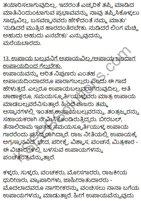 2nd PUC Kannada Workbook Answers Chapter 11 Gade Mathu Vistarane 13