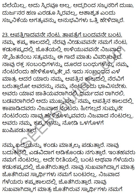2nd PUC Kannada Workbook Answers Chapter 11 Gade Mathu Vistarane 26