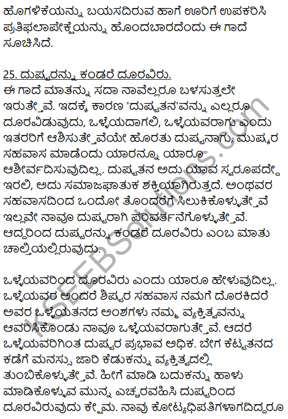 2nd PUC Kannada Workbook Answers Chapter 11 Gade Mathu Vistarane 28
