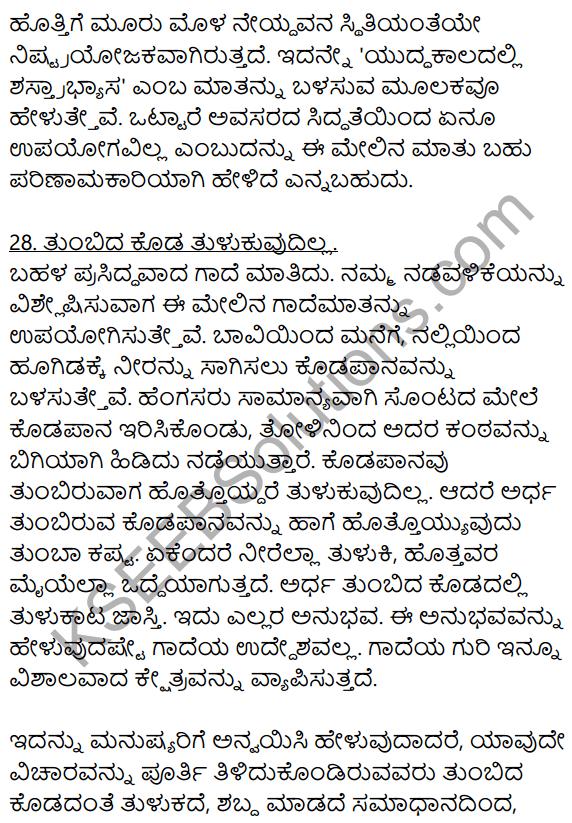 2nd PUC Kannada Workbook Answers Chapter 11 Gade Mathu Vistarane 31