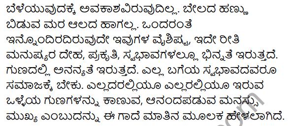 2nd PUC Kannada Workbook Answers Chapter 11 Gade Mathu Vistarane 35